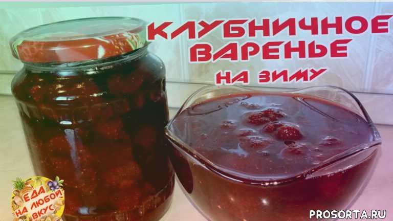 клубника, быстрый рецепт, еда на любой вкус, простой рецепт, strawberry jam, консервация, как заготовить клубничное варенье, клубничный джем