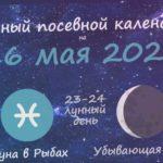 [16 мая 2020] Лунный посевной календарь огородника-садовода