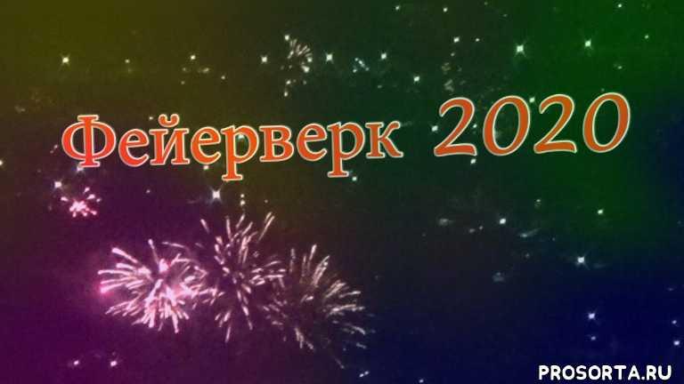 новогодняя ночь 2020, начало новогодних каникул, новый год 2020, новогодний салют, ессентуки, пятигорск, обзор с вершины горы машук, фейерверк в новогоднюю ночь 2020