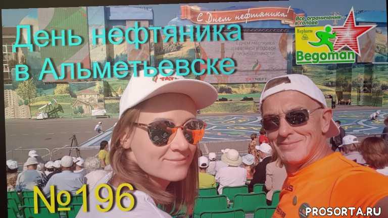 бегоман, парад, татнефть, татарстан, нефть, день нефтяника, альметьевск