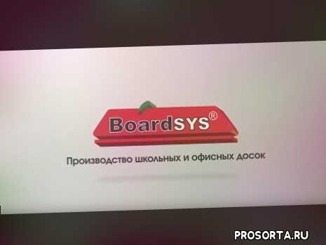 BoardSYS Производство школьных и офисных досок
