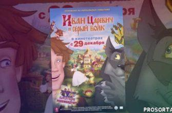 иван царевич и серый волк 2, иван царевич 2, серый волк 2, мультфильмы для детей, анимация, мультик, мультфильм, смотреть