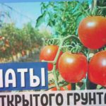 ЛУЧШИЕ СОРТА ТОМАТОВ для открытого грунта | Выращивание помидор | Моя дача в Хабаровске