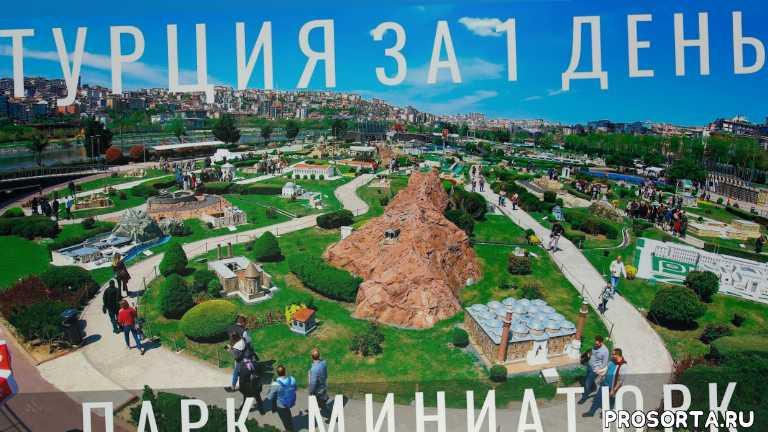 турция отдых, стамбул путешествие, travel forever, стамбул достопримечательности, стамбул интересные места, отдых в стамбуле, турция стамбул, турция 2020