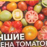 ТАКИЕ СЕМЕНА ТОМАТА ГОРАЗДО ЛУЧШЕ ЛЮБЫХ ДРУГИХ! Зачем и как собирать свои семена томата?