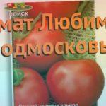 Томат обыкновенный Любимец Подмосковья ? обзор: как сажать, семена томата Любимец Подмосковья