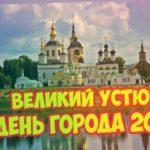 Великий Устюг, день города 2017