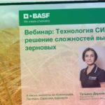 Запись вебинара от 18 июня 2020г. - Технология СИСТИВА® в решении сложностей выращивания зерновых
